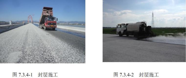 [浙江]高速公路施工路面工程标准化管理实施细则_2