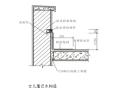 【全国】屋面防水工程施工与节点处理措施(共64页)
