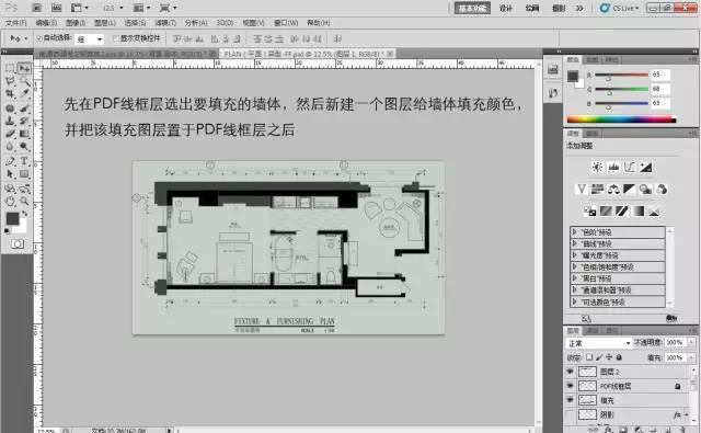 室内设计必学技能:彩色平面图PS教程_6