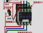 接触器线圈接线为什么有时要接火线跟零线,而有时都要接火线?