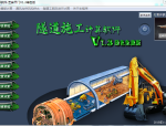 分享发现的隧道施工计算软件,绿色可用!