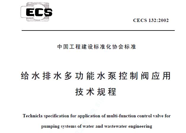 给水排水多功能水泵控制阀应用技术规程 条文说明cecs 132-2002