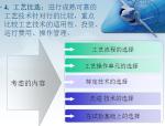 环境工程设计、施工与管理讲义(186页)