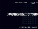 15G367-1_预制钢筋混凝土板式楼梯免费下载