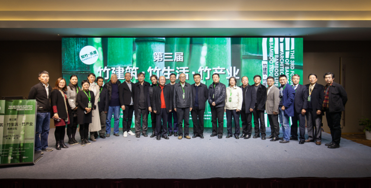 """第三届""""竹建筑•竹生活•竹产业""""高峰论坛顺利召开"""