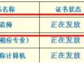 2016年二级建造师合格证书领取通知(四川、海南、辽宁有更新)
