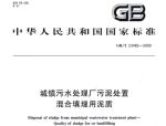 城镇污水处理厂污泥处置 混合填埋用泥质GBT 23485-2009