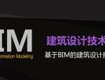 BIM建筑设计技术革命