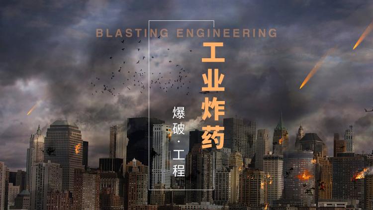 爆破工程—工業炸藥
