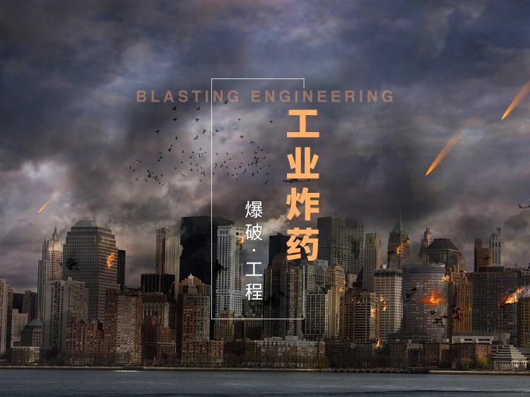 爆破工程—工业炸药