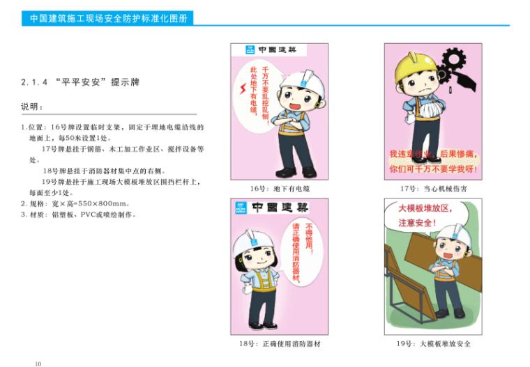 中国建筑施工现场安全防护标准化图册(2014版)_6
