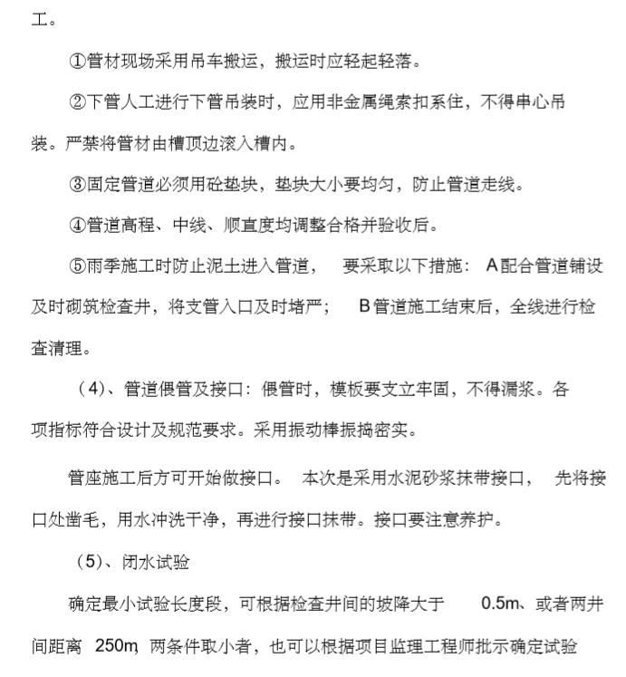 [湖北]武汉江岸区城市排水改造施工组织设计(超详细)_1