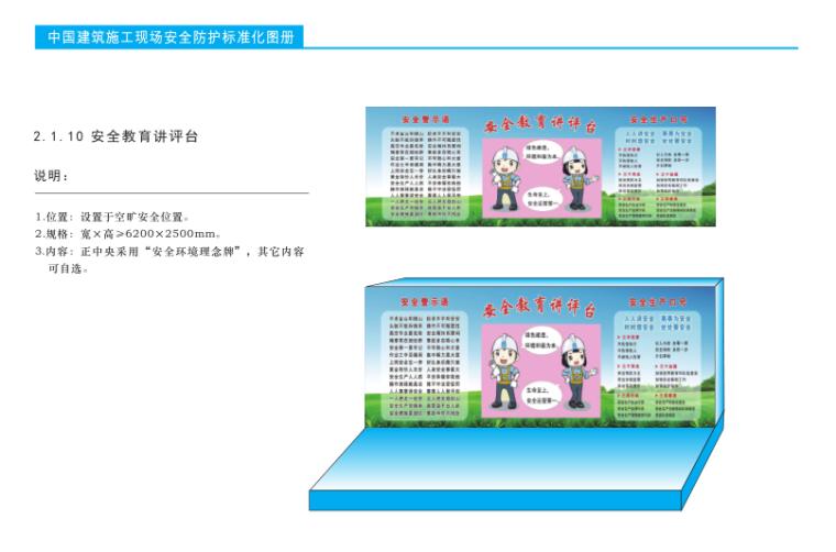 中国建筑施工现场安全防护标准化图册(2014版)_10