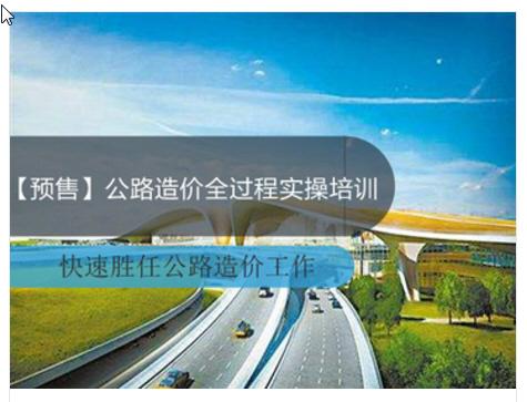 关于高速公路施工测量方案-Snap4.jpg