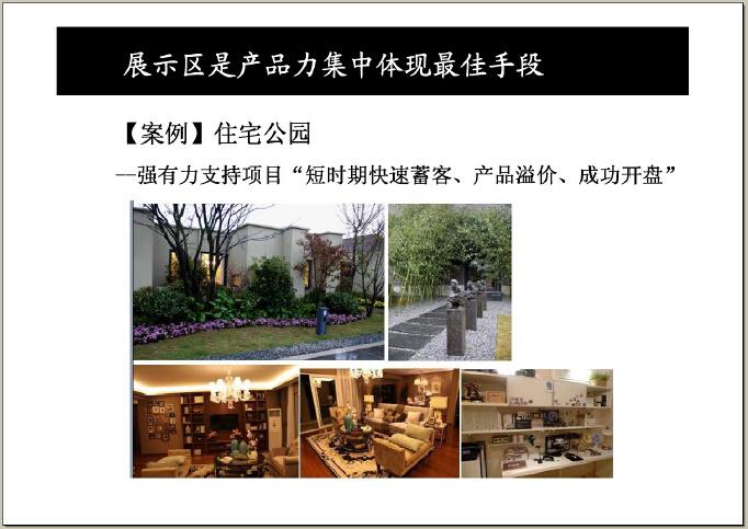 房地产设计管理基本流程及审控要点(图文并茂)-案例