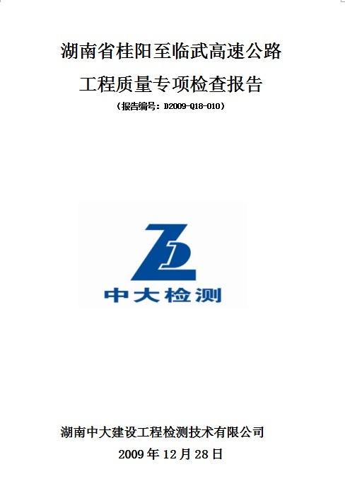 湖南省桂阳至临武高速公路工程质量专项检查报告