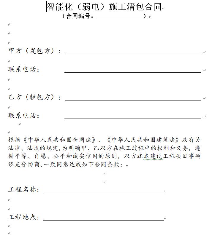 弱电工程清包工合同(2)
