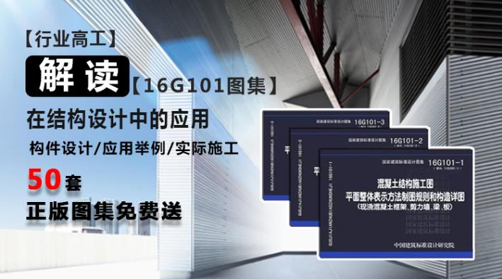 16G101图集解读与应用,还送纸质正版16G101全套图集!_11
