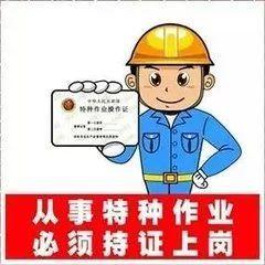 又连发3起作业触电亡人事故,其中2人竟然是电工!_5