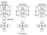 钢骨混凝土梁柱节点结构设计3
