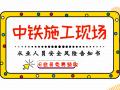 中铁集团39项《施工现场从业人员安全风险告知书》限时免费领取
