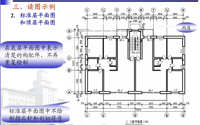 北方某大学建筑识图讲义讲稿(含建筑、结构、水电施工图识读)_6