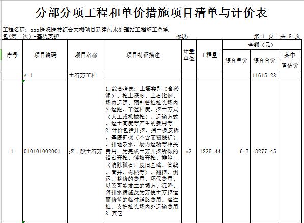 【广东】2018年医院新建污水处理站工程预算书(全套图纸)_7