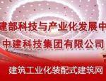刘之舟:森临装配式装饰系统的研究与实践