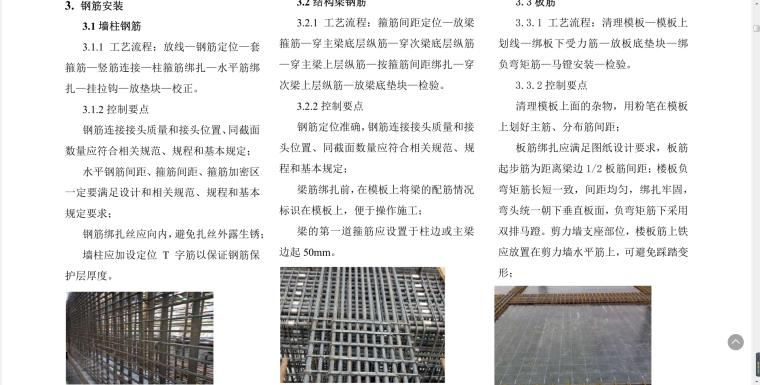 [中建]工程质量标准化图册(63页)