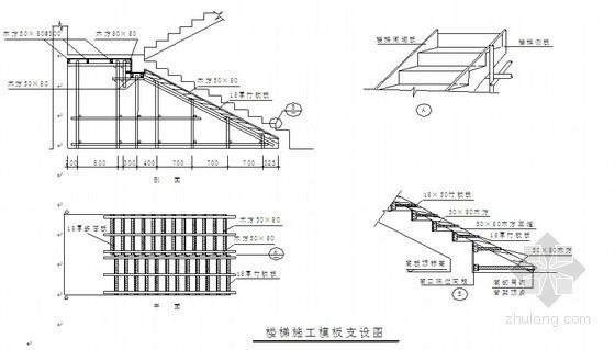 房建工程模板工程专项施工方案