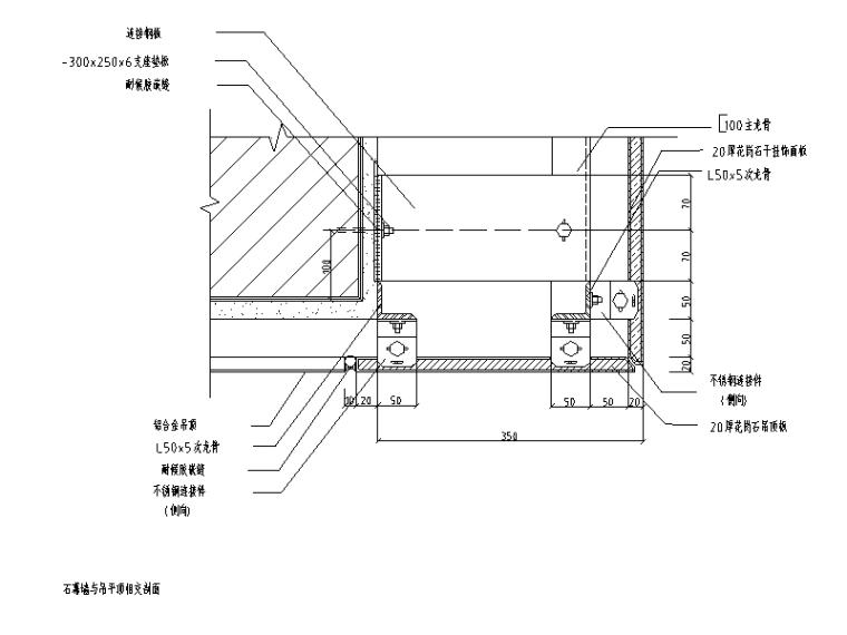 常用型铝板幕墙和石材幕墙节点大样详图24套(CAD)