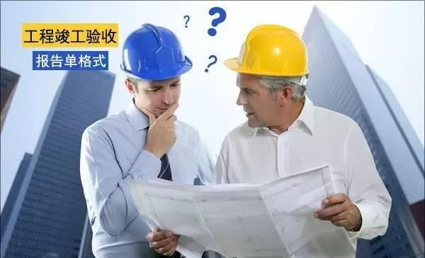 监理知识:工程竣工验收全过程