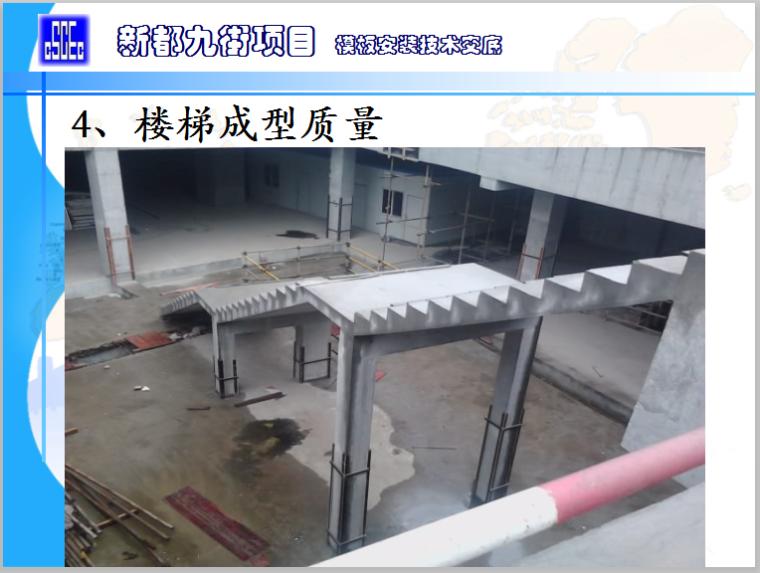 知名企业模板安装技术交底培训讲义-楼梯成型质量