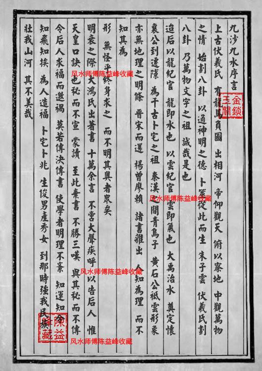 陈益峰:李湘生原始版《二十四山经》经文_2