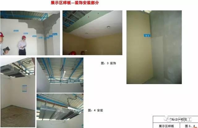 中建八局施工质量标准化图册(土建、安装、样板)_48