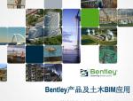 Bentley产品及土木BIM应用