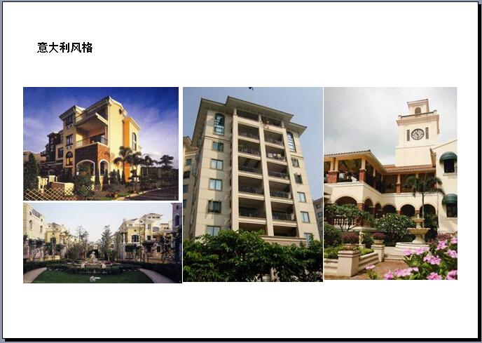 房地产建筑风格解析大全(209页,各种风格)-意大利风格