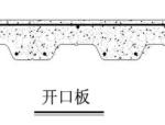 开口型压型钢板与闭口型压型钢板之综合比较