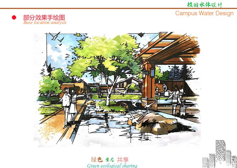 鉴湖水-校园净水生态概念设计(毕业设计)_11
