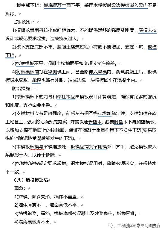 建筑工程质量通病防治手册(图文并茂word版)!_22