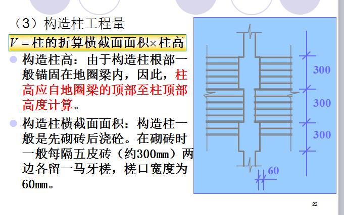 [全国]混凝土及钢筋混凝土工程量计算规则(共70页)