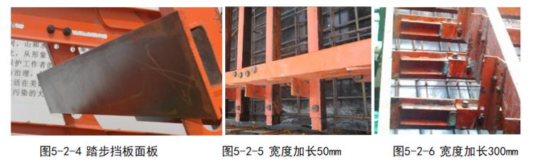 新型工具式可调节楼梯钢模板施工技术_6