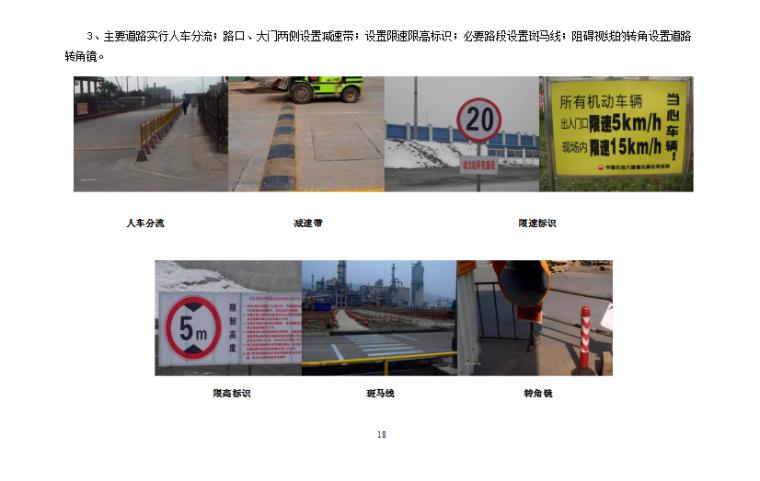 中建施工现场管理标准图集(安全及临时措施)_3