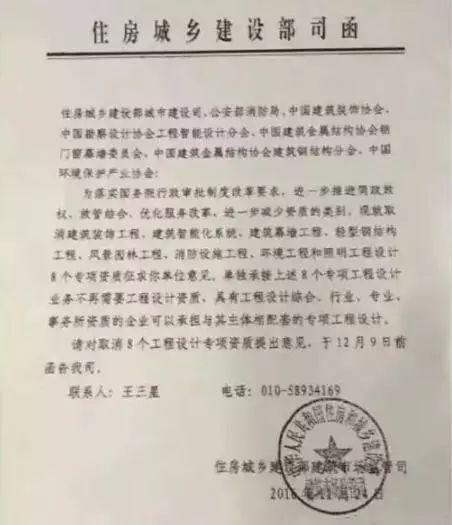 中央编办要求取消建筑业、勘察设计、工程监理企业资质!