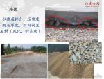 【福建】公路标准化建设水平提升(66页)