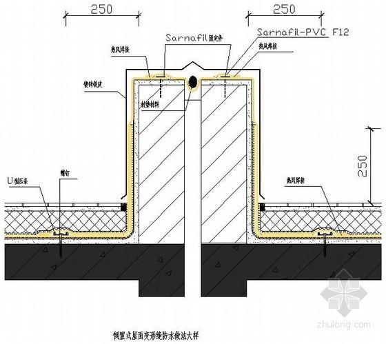 倒置式屋面变形缝防水做法大样