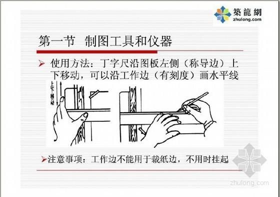建筑工程识图与构造(第2章 建筑制图的基本知识)