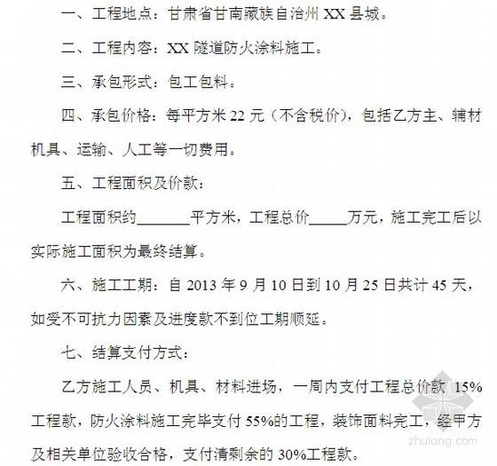 [甘肃]2013年防火涂料施工合同