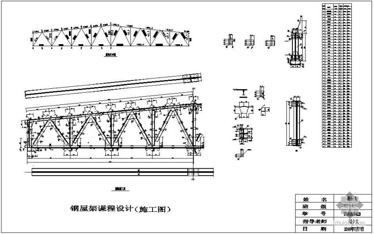 [学士]24米梯形屋架钢结构课程设计图