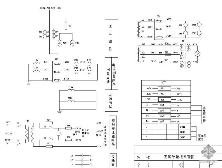 10KV高压计量柜原理图